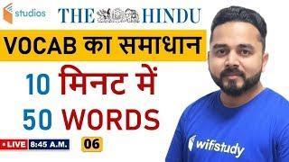 8:45 AM - English Vocab का समाधान By Sandeep Kesarwani Sir | 50 Words in 10 Minutes | Day-6