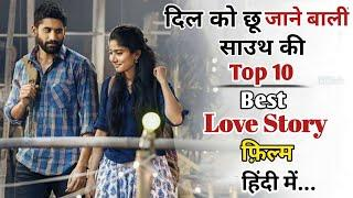 Top 10 Best South Love Story Movie In Hindi Dubbed| All Time|Available on YouTube|Mr.filmiwala| Pa-5