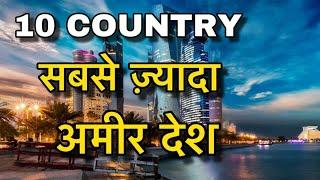 TOP 10 Reach Countries in World in 2020|| India is reach country in world why its Please support|