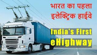 India's First eHighway | DMIC | Mega Projects In India