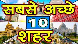 TOP 10 BEST CITIES IN INDIA | भारत के १० सबसे अच्छे शहर