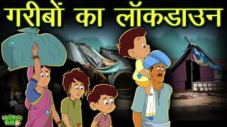 गरीबों का लॉकडाउन | Real Condition Of Poor People | Emotional Moral Story In Hindi | Well Done Veer