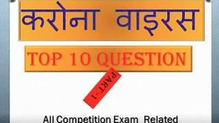 Covid-19 CORONA VIRUS TOP 10 QUESTIONS
