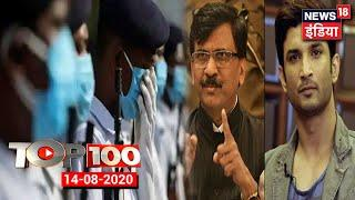 TOP 1OO News | Sushant Singh Case| International News | Coronavirus Updates