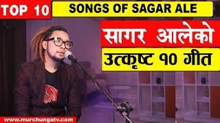 सागर आले मगरका उत्कृष्ट १० गीतहरु-Top 10 Songs Of Sagar Ale-Nepal Idol-Sagar Ale Magar-Murchunga TV