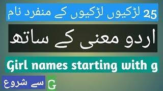 Girl names starting with g | Top 25 muslim girl names | Baby girl names unique