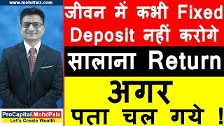 जीवन में कभी Fixed Deposit नहीं करोगे | Best Stocks to Invest In 2020 | Best Shares to Buy In 2020