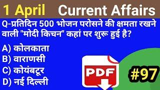 1 April 2020 Current Affairs |current affairs | trending news| current affairs  in Hindi