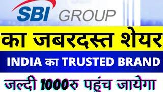 SBI GROUP का जबरदस्त शेयर   जल्दी 1000रु पहुंच जायेगा