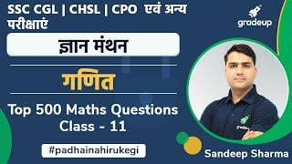 Top 500 Maths Questions | Quantitative Aptitude | Class 11 | SSC CGL CHSL CPO | Sandeep Sharma