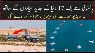 Jf 17 in Egyptian Air force | Jf 17 thunder in World Top  jets | Jf 17 Thunder || Defence Group