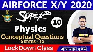 Air force X/Y 2020 || Super 30 || Physics  ||By Vivek Singh Sir|| Class 10 || Top 25 Mixed Questions