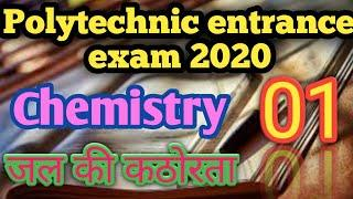 #polytechnic entrance exam preparation 2020,##chemistry top 10 question,#जल की कठोरता