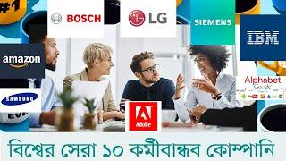 বিশ্বের সেরা ১০ কর্মীবান্ধব কম্পানী। Top 10 Company I Pro Arif