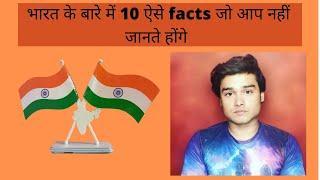 top 10 facts about India||भारत के बारे में 10 ऐसे facts जो आप नहीं जानते होंगे|| #top10researches