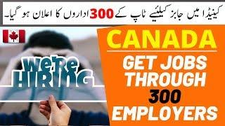 GET JOBS IN CANADA THOUGH 300 TOP EMPLOYERS FOR WORK VISA FOR FREE | VISA GURU