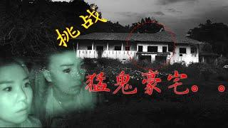 [马来西亚十大诡异之地]猛鬼豪宅。Malaysia Top 10 Haunted Place Banglow in forest.