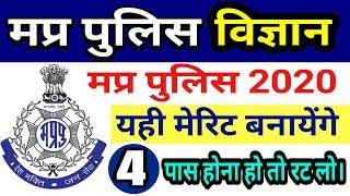 Top Science questions for mp police 2020 | mp police science | मप्र पुलिस विज्ञान #mppolice