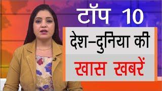 Hindi Top 10 News - Latest | 19 Aug 2020 | Chardikla Time TV