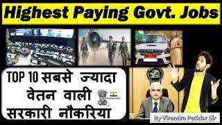 Highest Paid Government Jobs in India || Govt Jobs 2020 || Top 10 Salary || By PatidarSir