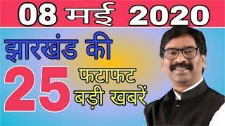 आज 08 मई 2020 झारखंड की ताजा खबर।।Jharkhand breaking news, daily news jharkhand Hemant soren