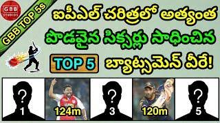 Top 5 Longest Sixes in IPL History | Top 5 Biggest Sixes in IPL History in Telugu