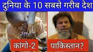 Top 10 Poorest Countries in the World.Most poor country of the World.List of poorest countries.