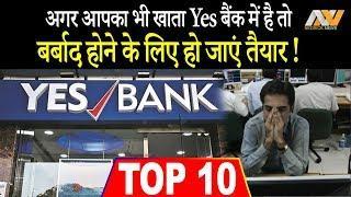 बर्बाद हो गए हैं वो लोग जिनका खाता YES BANK में था, जरूर देखें NEDRICK TOP 10