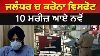 Jalandhar 10 More Positive case Found| jalndhar Covid 19 cases detail|| Punjab News | India News