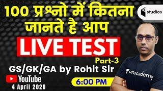 All SSC, Railway & Bank Exam | GK/GA/GS by Rohit Sir | LIVE Test | 100 Questions | Part-3