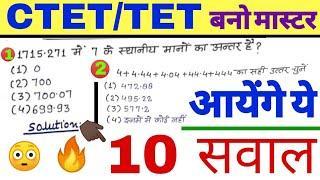 CTET EXAM 2020 गणित के 10 सवाल जो बार बार आते है CTET MATH PEDAGOGY CONCEPT CTET MATH TOP 10 SPECIAL