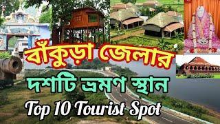 || Top 10 Tourist Places In Bankura District | Bankura Tourism | West Bengal ||
