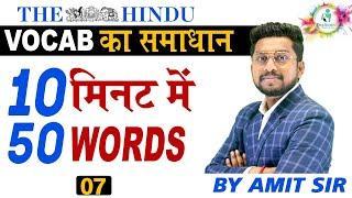 Vocab ka Samadhan 07 | Daily Vocab Words | English Vocabulary | English Vocab Words | By Amit Sir