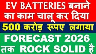 Company started Electric Vehicle work | top ev segment stocks 2021| best electric vehicle stocks