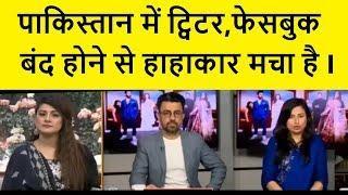 India के खिलाफ बोलने और भ्रम फैलाने पर पाकिस्तानी ट्विटर अकाउंट सस्पेंड कर दिया | Mission Bharat