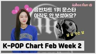 [K-POP TOP 10] MOONBYUL - Dark Side of the Moon 1st place | Feb 2020 week 2