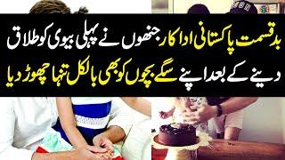 Top 5 Pakistani Famous Celebrities Who Left Their Children to Stay Alone
