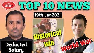 19th Jan Top10 | Bhiwandi Salary | Baccha Chori | Bus Driver | Kisan