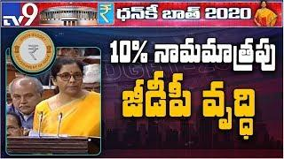 Budget 2020: Nominal GDP growth forecast at 10% for fiscal 2021 - Nirmala Sitharaman - TV9