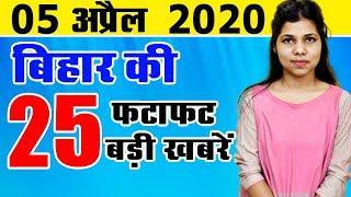 Get Daily Bihar top news in hindi.Bihar weather,cm nitish kumar,Tet Teachers,corona cases in Bihar.