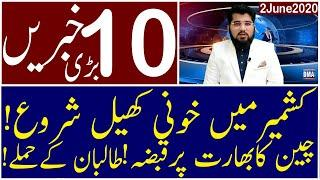 Top 10 with GNM   2 June 2020  Today's Top Latest Updates by Ghulam Nabi Madni  