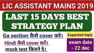 LIC ASSISTANT MAINS 2019    LAST 15 DAYS BEST STRATEGY PLAN    CRACK IN FIRST ATTEMPT.