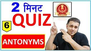 ssc exam daily quiz | 2 minute confidence booster | antonyms words in english। opposite words #6