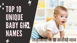 Top 10 Unique Baby Girl Names with meaning ||  लड़कियों के अनोखे नाम || Modern names for Hindu girl