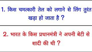 Top 10 Most brilliant GK questions with answers (Compilation) Funny IAS Interview #GK2020#RamaStudy