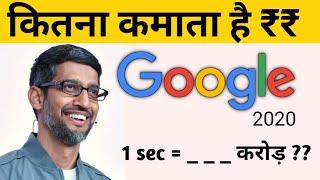 गूगल के 10 अनकहे तथ्य (FACTS)Top 10 Crazy Facts about Google You Probably Didn't Know- Digitalsirji