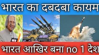 india बनेगा super power देश, world top 10 missile country, indai top 10 missile,top missile