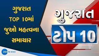 TOP 10 Gujarat News | રાજ્યના TOP 10 સમાચાર | Gujarati News On Zee 24 kalak | ગુજરાતની ખાસ ખબરો