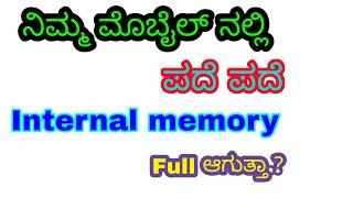 How to solve Android internal memory problem in Kannada| top 5 tips to solve internal memory problem