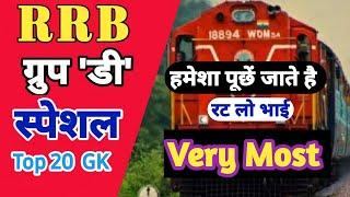 Top 10 GK Question   RRB Group 'D', SSC GD Special   very important question   GK   BR Study